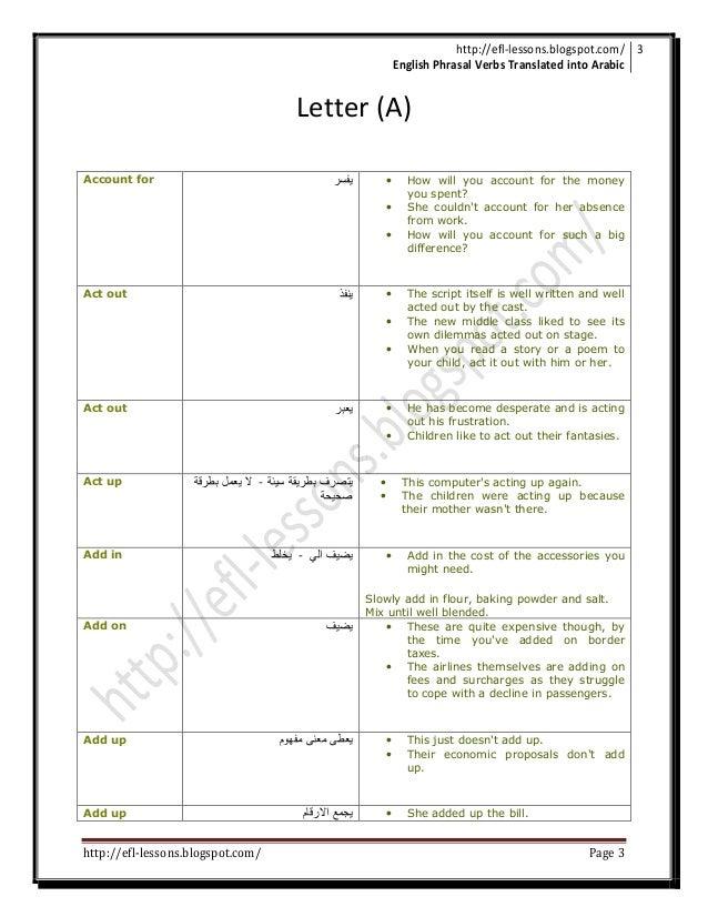 English phrasal verbs translated into arabic
