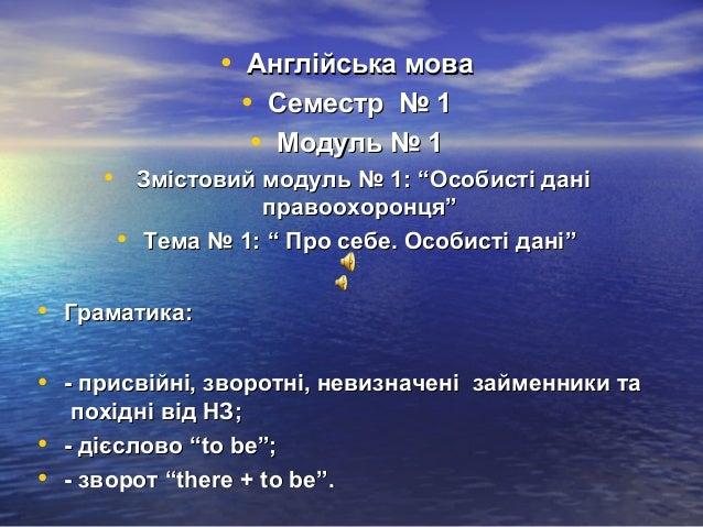• Англійська моваАнглійська мова• Семестр № 1Семестр № 1• Модуль № 1Модуль № 1• Змістовий модуль № 1:Змістовий модуль № 1:...