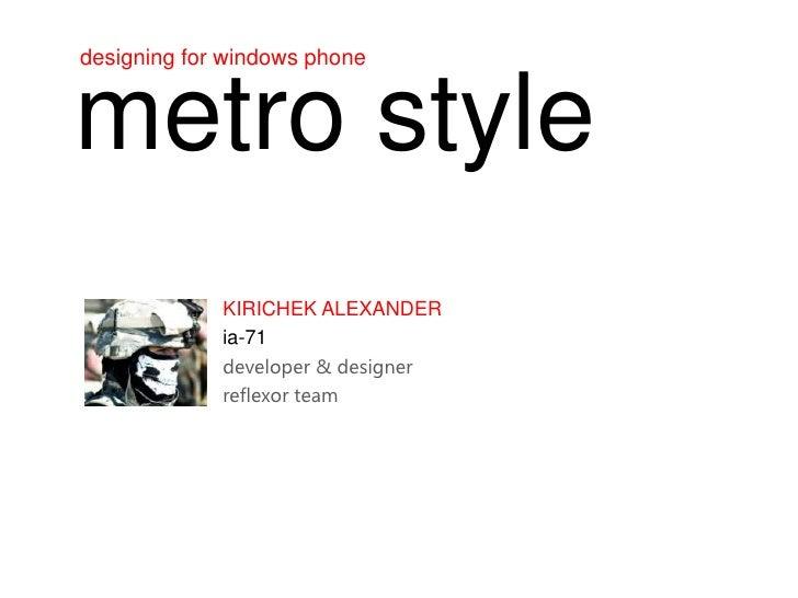 designing for windows phonemetro style             KIRICHEK ALEXANDER             ia-71             developer & designer  ...