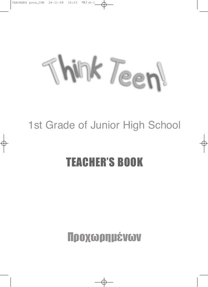 TEACHERS prox_CON   24-11-08   16:33   ™ÂÏ›‰·1        1st Grade of Junior High School                               ΤEACHE...