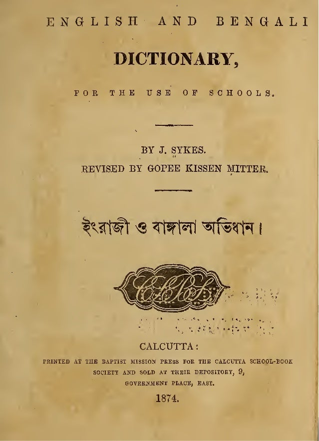 Suggest Meaning In Bengali