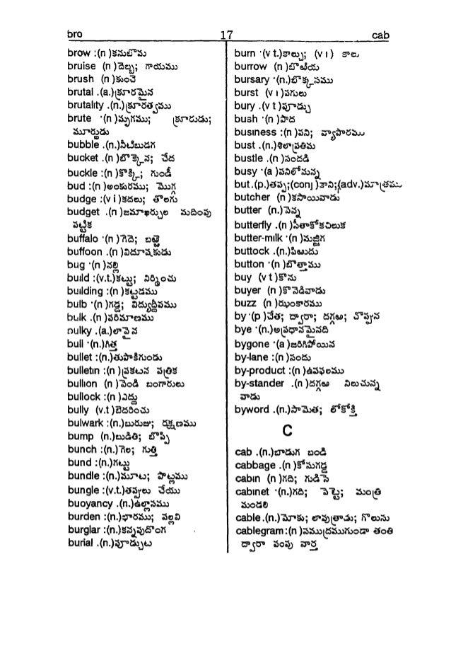 Essay Meaning In Telugu