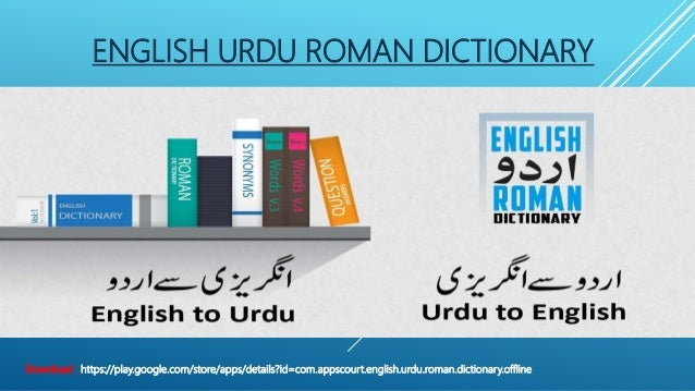 Wordinn english to urdu dictionary free download and software.