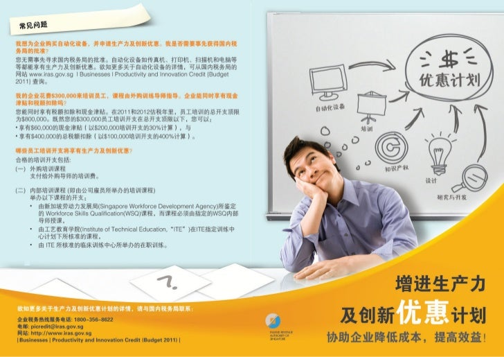 Enhanced Productivity and Innovation Credit (PIC) for Companies (in Mandarin)