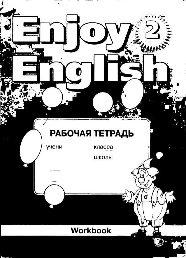 английский 2кл быкова рабочая тетрадь