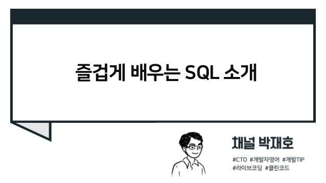 즐겁게 배우는 SQL 소개