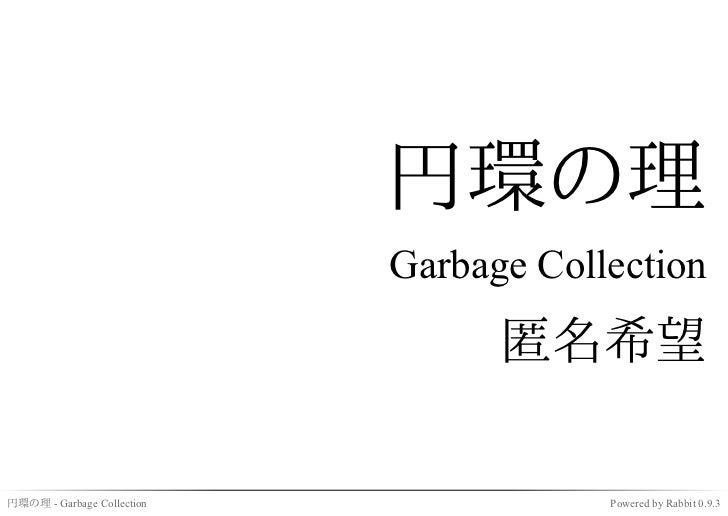 円環の理                            Garbage Collection                                  匿名希望円環の理 - Garbage Collection         ...