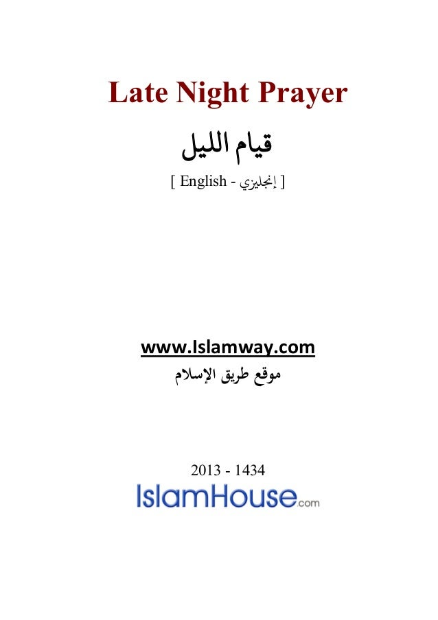 Late Night Prayer الﻠﻴﻞ ﻗﻴﺎم [ English - إ�ﻠ�ي ] www.Islamway.com اﻹﺳﻼم ﻳﻖﺮﻃ ﻣﻮﻗﻊ 2013 - 1434