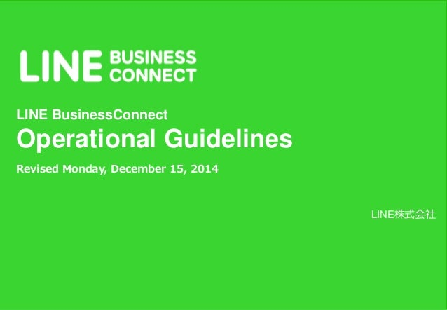 LINE株式会社 LINE BusinessConnect Operational Guidelines Revised Monday, December 15, 2014