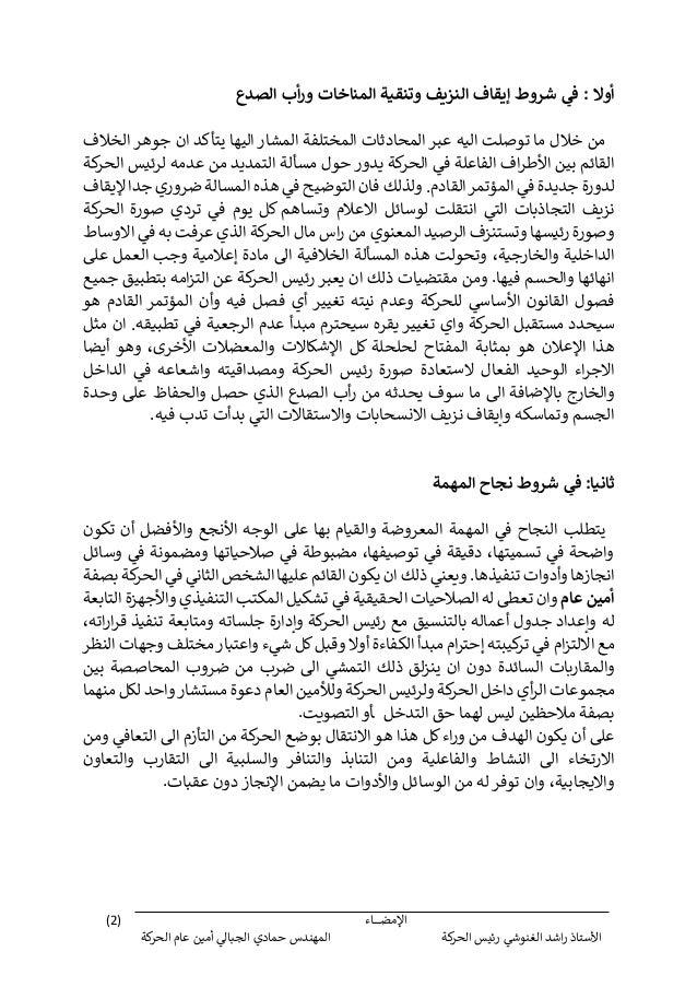 ( ـاءــــــــــضاإلم2) الغنوشي اشدر األستاذكةالحر عام أمين الجبالي حمادي ال...
