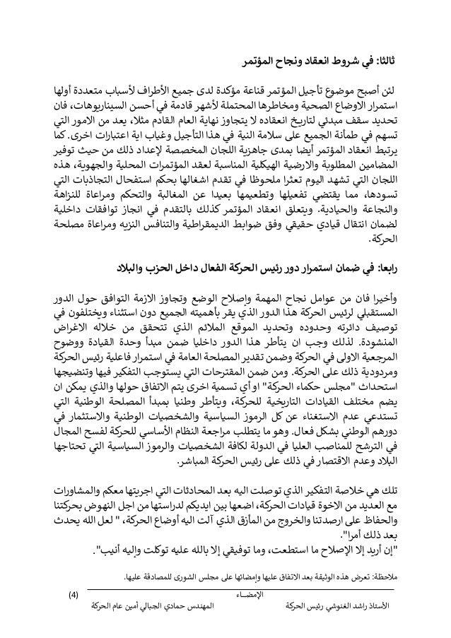 ( ـاءــــــــــضاإلم4) الغنوشي اشدر األستاذكةالحر عام أمين الجبالي حمادي ال...