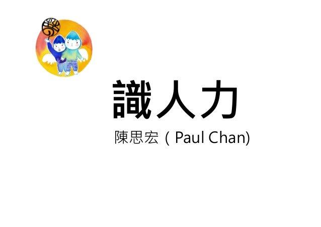 識人力  陳思宏(Paul Chan)