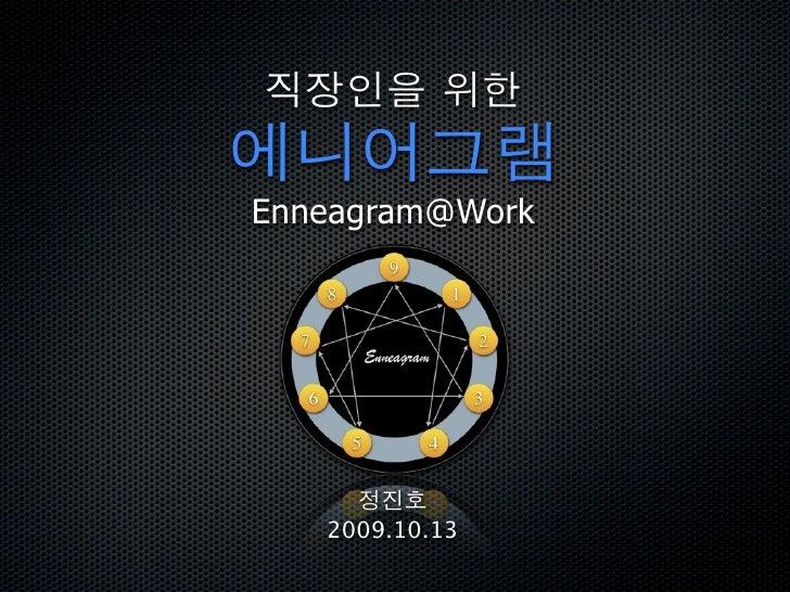 Enneagram@Work        2009.10.13
