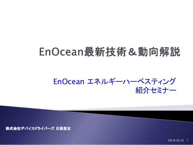 株式会社デバイスドライバーズ 日高亜友 EnOcean エネルギーハーベスティング 紹介セミナー 2019/10/31 1