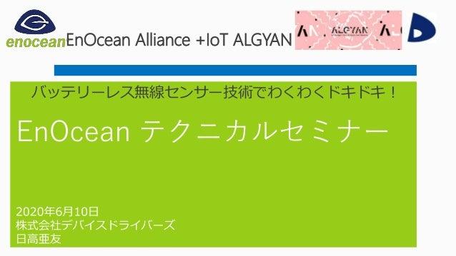 バッテリーレス無線センサー技術でわくわくドキドキ! EnOcean Alliance +IoT ALGYAN