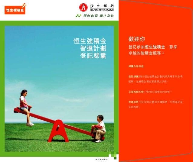 Hang Seng Mandatory             Provident Fund -              SuperTrust Plus               Enrolment Kit 登記錦囊 智選計劃恒生強積金  ...