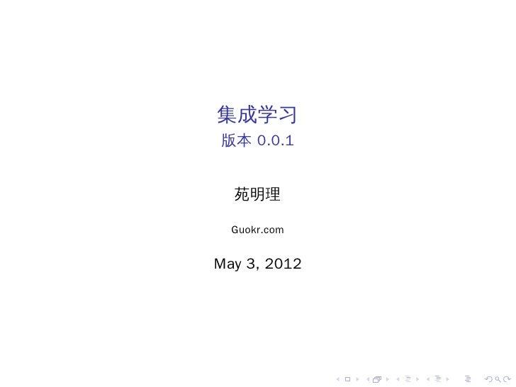 集成学习版本 0.0.1  苑明理  Guokr.comMay 3, 2012              .   .   .   .   .   .