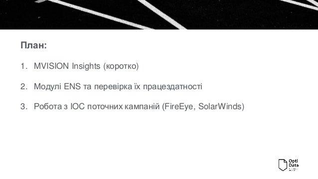 Перевірка роботи McAfee ENS. MVISION Insights SUNBURST. Slide 3