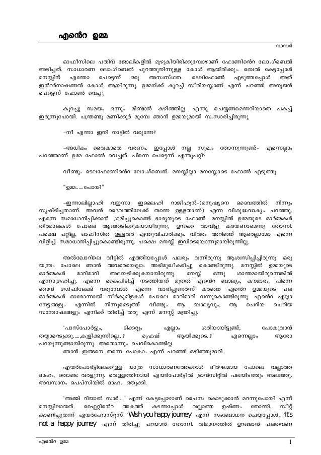 Ente Katha Malayalam Novel Pdf