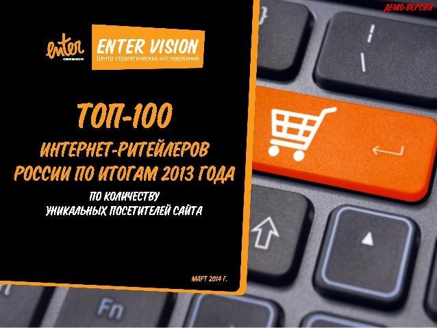 Компания Enter вышла на российский рынок в ноябре 2011 года как новый федеральный мультиформатный non-food ритейлер. Одной...