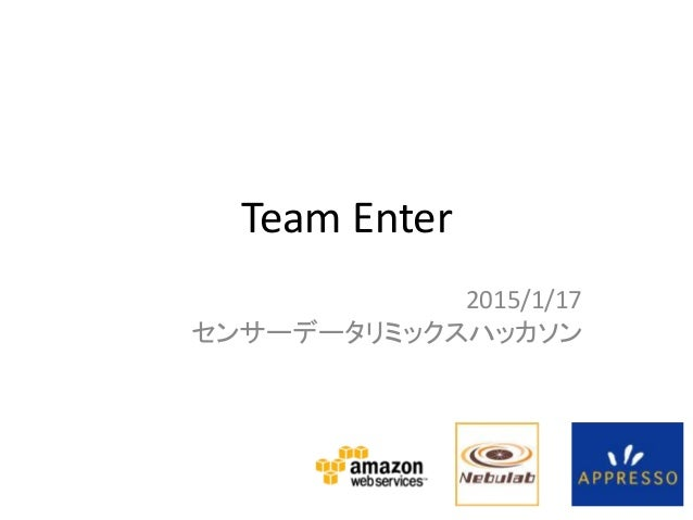 Team Enter 2015/1/17 センサーデータリミックスハッカソン