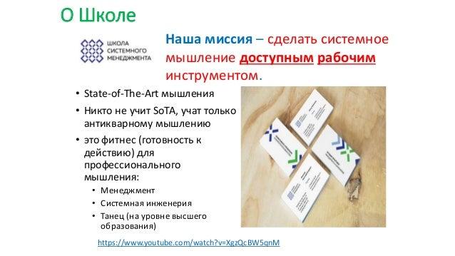 А.Левенчук -- Системное мышление в инженерии предприятий Slide 2