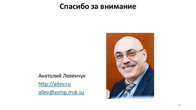 Спасибо за внимание Анатолий Левенчук http://ailev.ru ailev@asmp.msk.su 25