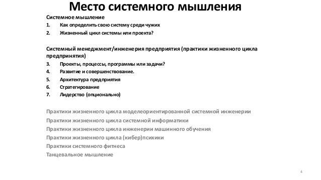 Место системного мышления Системное мышление 1. Как определить свою систему среди чужих 2. Жизненный цикл системы или прое...