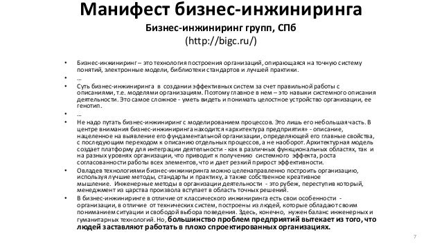 Манифест бизнес-инжиниринга Бизнес-инжиниринг групп, СПб (http://bigc.ru/) • Бизнес-инжиниринг – это технология построения...