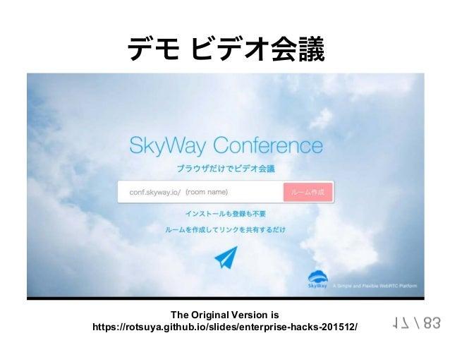デモビデオ会議 17 / 83 The Original Version is https://rotsuya.github.io/slides/enterprise-hacks-201512/