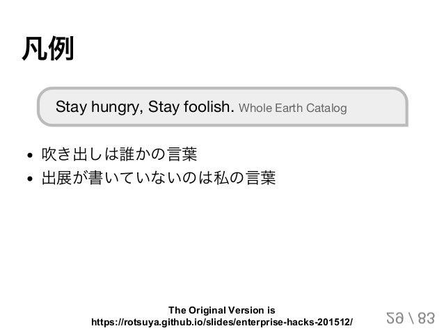 凡例 Stay hungry, Stay foolish. Whole Earth Catalog 吹き出しは誰かの言葉 出展が書いていないのは私の言葉 29 / 83 The Original Version is https://rotsu...