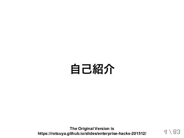 自己紹介 4 / 83 The Original Version is https://rotsuya.github.io/slides/enterprise-hacks-201512/