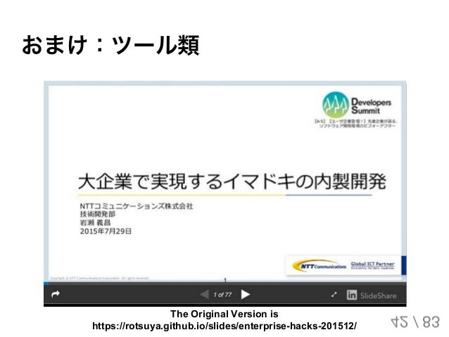 おまけ:ツール類 42 / 83 The Original Version is https://rotsuya.github.io/slides/enterprise-hacks-201512/