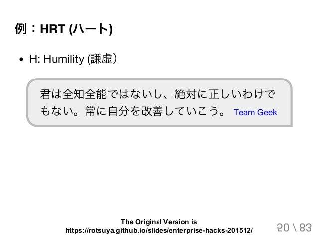 例:HRT (ハート) H: Humility (謙虚) 君は全知全能ではないし、絶対に正しいわけで もない。常に自分を改善していこう。 Team Geek 50 / 83 The Original Version is https://rot...