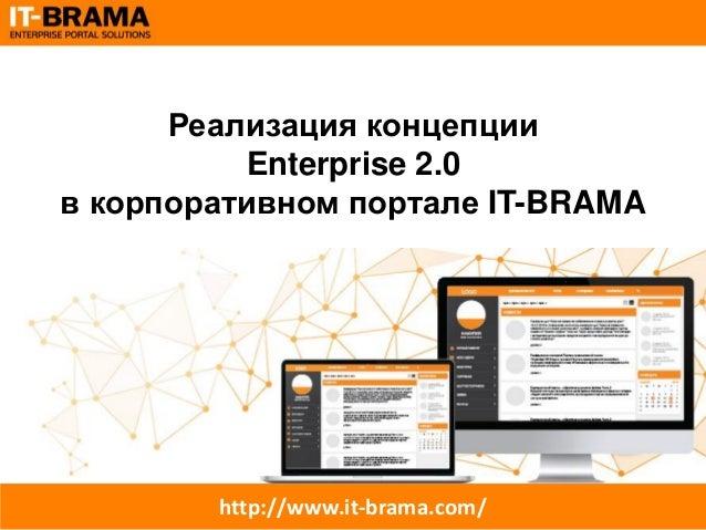 Реализация концепции Enterprise 2.0 в корпоративном портале IT-BRAMA  http://www.it-brama.com/