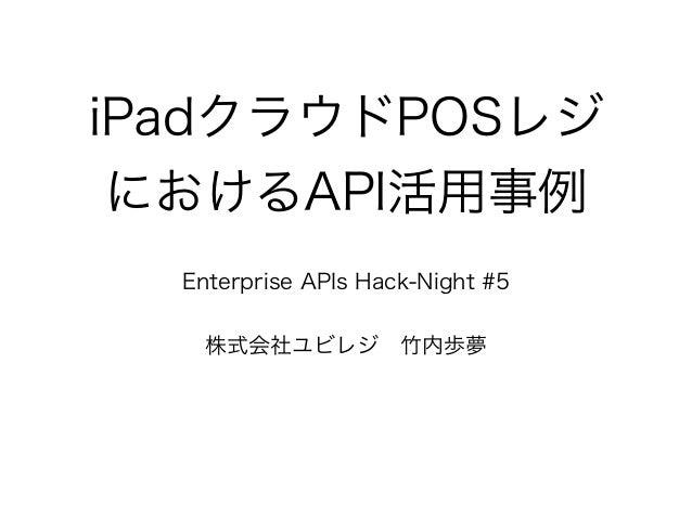 iPadクラウドPOSレジにおけるAPI活用事例