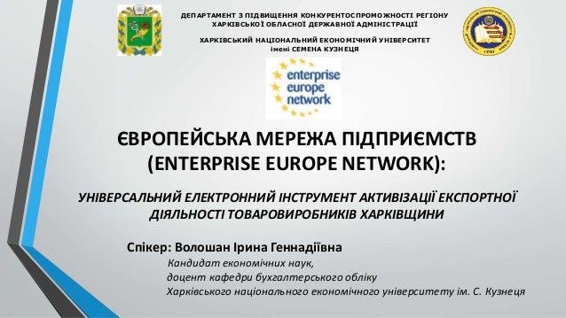 ЄВРОПЕЙСЬКА МЕРЕЖА ПІДПРИЄМСТВ (ENTERPRISE EUROPE NETWORK): УНІВЕРСАЛЬНИЙ ЕЛЕКТРОННИЙ ІНСТРУМЕНТ АКТИВІЗАЦІЇ ЕКСПОРТНОЇ ДІ...