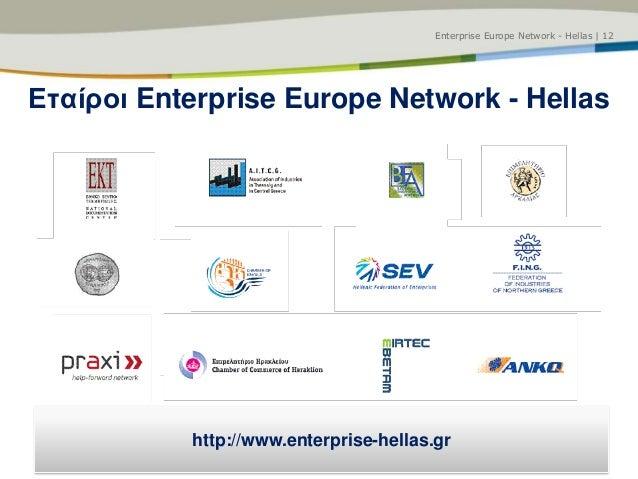 Αποτέλεσμα εικόνας για enterprise europe network hellas