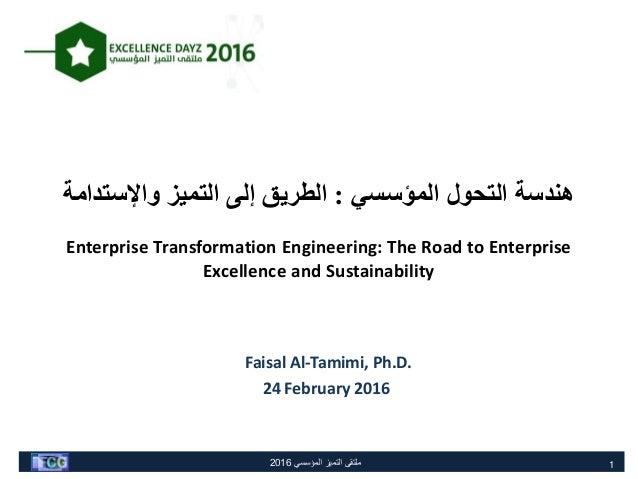 المؤسسي التميز ملتقى2016 1 المؤسسي التحول هندسة:واإلستدامة التميز إلى الطريق Enterprise Transformation...