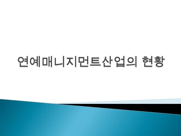 연예매니지먼트산업의 현황<br />