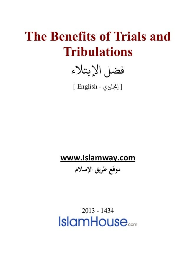 The Benefits of Trials and Tribulations اﻹﺑﺘﻼء ﻓﻀﻞ [ English - إ�ﻠ�ي ] www.Islamway.com اﻹﺳﻼم ﻳﻖﺮﻃ ﻣﻮﻗﻊ 20...
