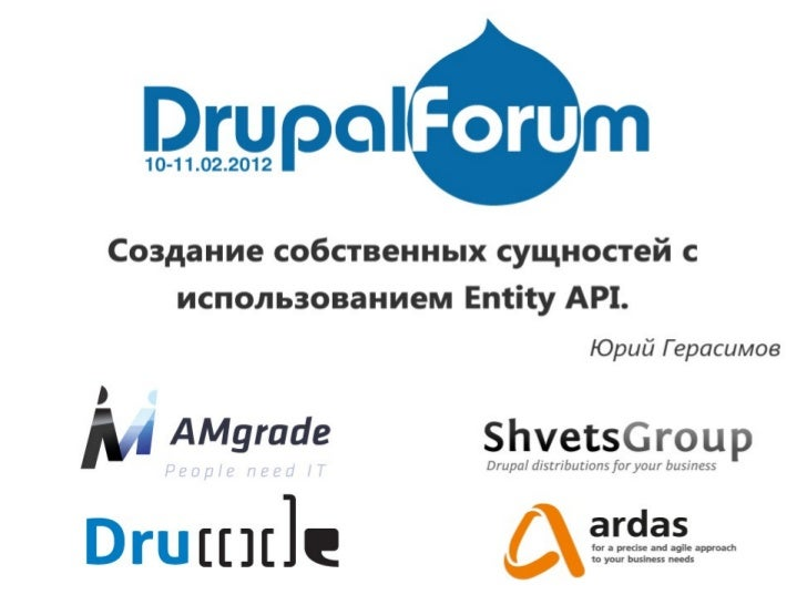 Entity APIemail: yuri.gerasimov@gmail.comtwitter: ygerasimovskype: yuriy_gerasimov d.o.: http://drupal.org/user/257311