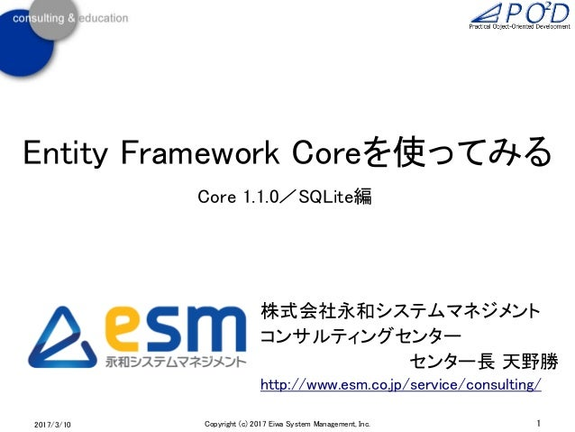 Entity Framework Coreを使ってみる Core 1.1.0/SQLite編 2017/3/10 1Copyright (c) 2017 Eiwa System Management, Inc. 株式会社永和システムマネジメント...