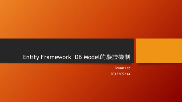 Entity Framework DB Model的驗證機制 Bryan Lin 2013/09/14