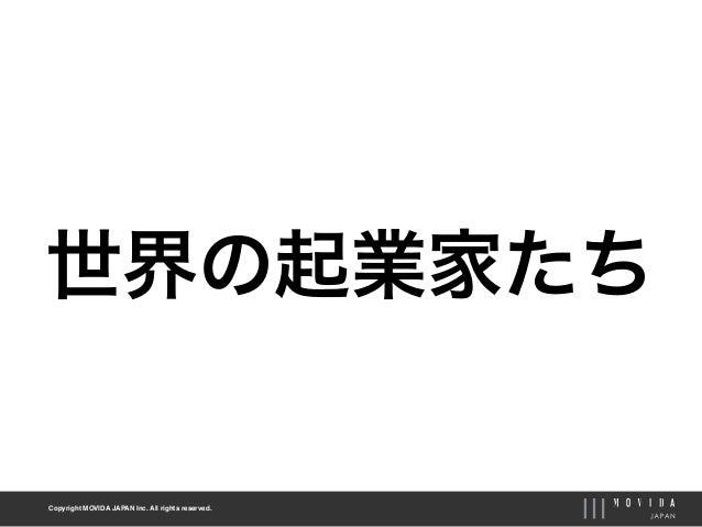世界の起業家たち  Copyright MOVIDA JAPAN Inc. All rights reserved.