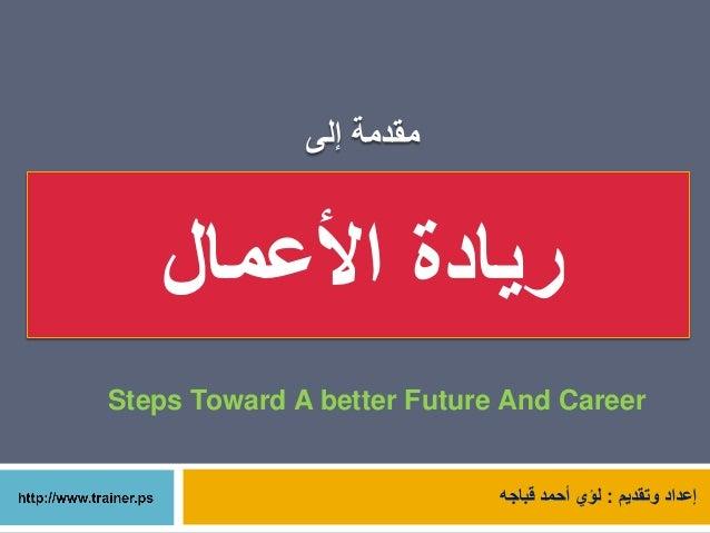 إلى مقدمة األعمال ريادة وتقديم إعداد:قباجه أحمد لؤي Steps Toward A better Future And Career