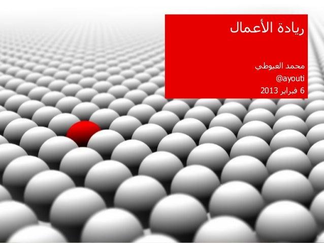 ريادة األعمال    محمد العيوطي         @ayouti     6 فبراير 3102