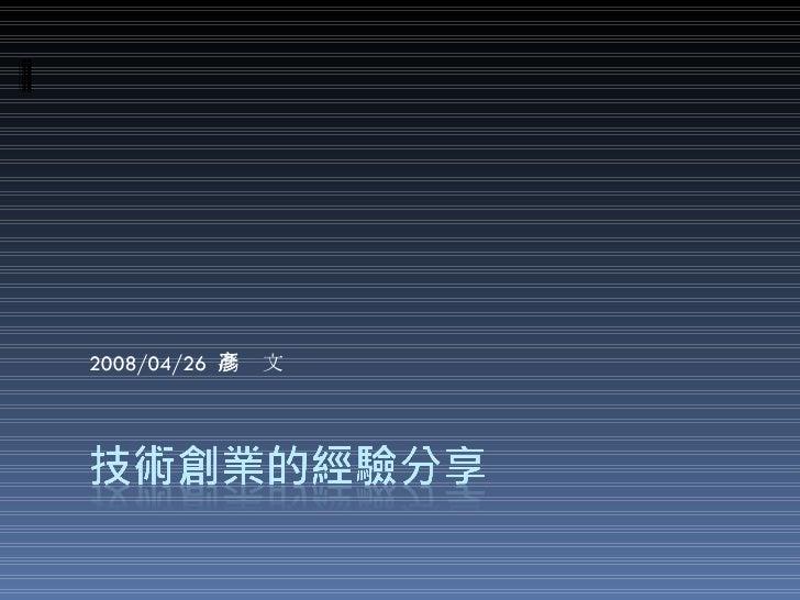 2008/04/26  馮彥文