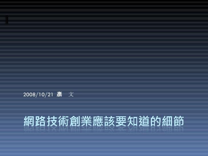 2008/10/21  馮彥文