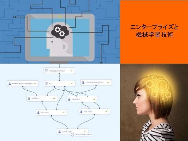 エンタープライズと  機械学習技術
